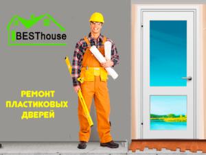 Ремонт дверей в Харькове